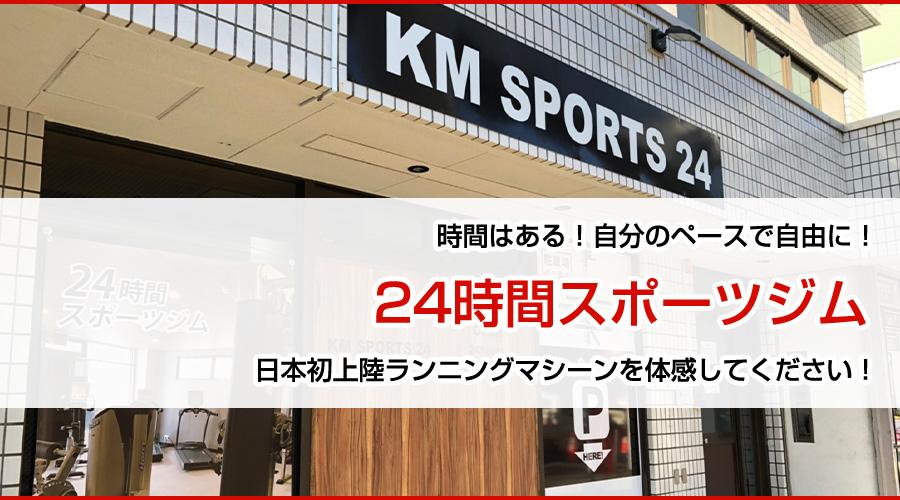 時間はある!自分のペースで自由に!24時間スポーツジム 日本初上陸ランニングマシーンを体感してください!
